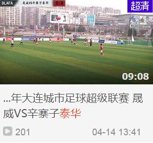 2015年大连城市足球超级联赛 晟威VS辛寨子泰华