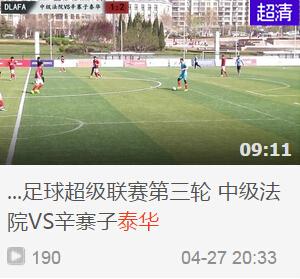 2015年大连城市足球超级联赛第三轮 中级法院VS辛寨子泰华