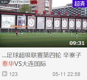2015年大连城市足球超级联赛第四轮 辛寨子泰华VS大连国际