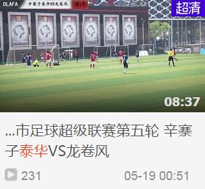 2015年大连城市足球超级联赛第五轮 辛寨子泰华VS龙卷风