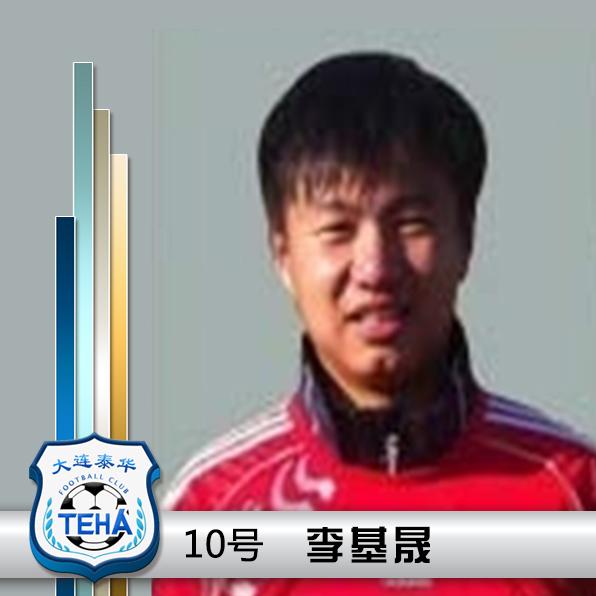 10号   李基晟