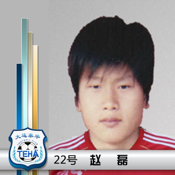 22号   赵  磊