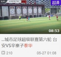 2015年大连城市足球超级联赛第六轮 台安VS辛寨子泰华