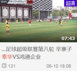 2015年大连城市足球超级联赛第八轮 辛寨子泰华VS鸿通企业