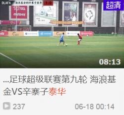 2015年大连城市足球超级联赛第九轮 海浪基金VS辛寨子泰华